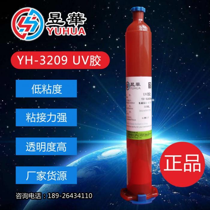 台湾昱华YH-3209 UV无影光学胶水 行车记录仪TP屏幕镜片专用